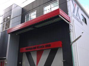 福島区に本社をおき全国展開されている機械機器・工具販売の会社様です。今回は水での切断加工機「ウォータージェット」の展示を兼ねたテクニカルセンターの新築をされました。外観は会社のマークをベースに黒と赤でひきしまったデザインにし上げ、カッコよさをアピールしています。